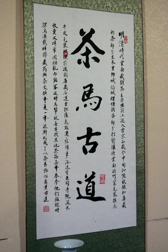 茶馬古道01