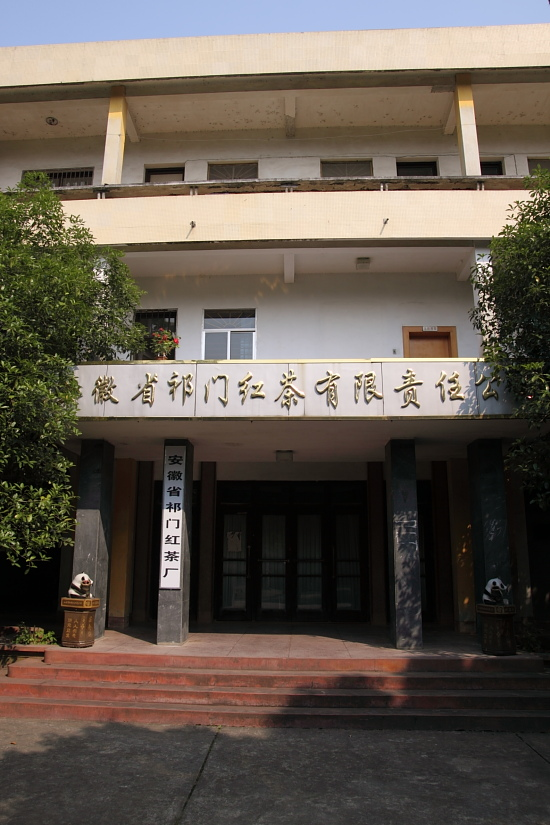 kummun tea factory