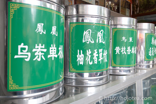 鳳凰単叢の缶