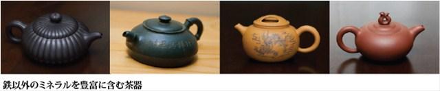鉄以外のミネラルを豊富に含む茶器