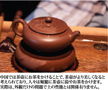 中国の茶壷