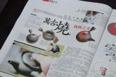 Sinchew newspaper