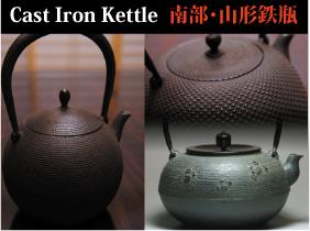 Tetsubin (Cast Iron Ketttle)