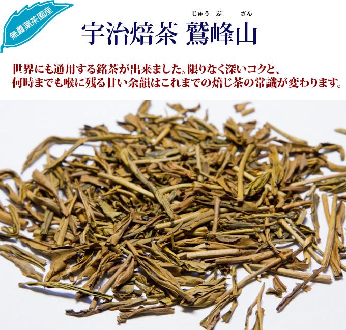 日本茶(緑茶・ほうじ茶)宇治焙茶 鷲峰山