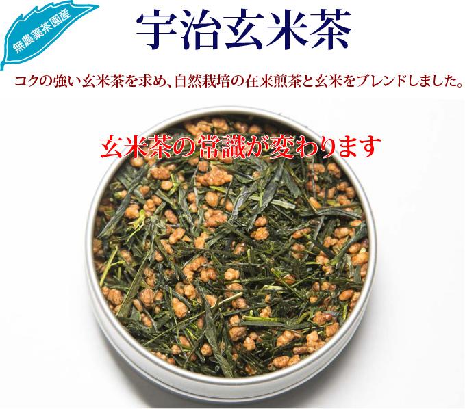 日本茶(緑茶・ほうじ茶)宇治玄米茶