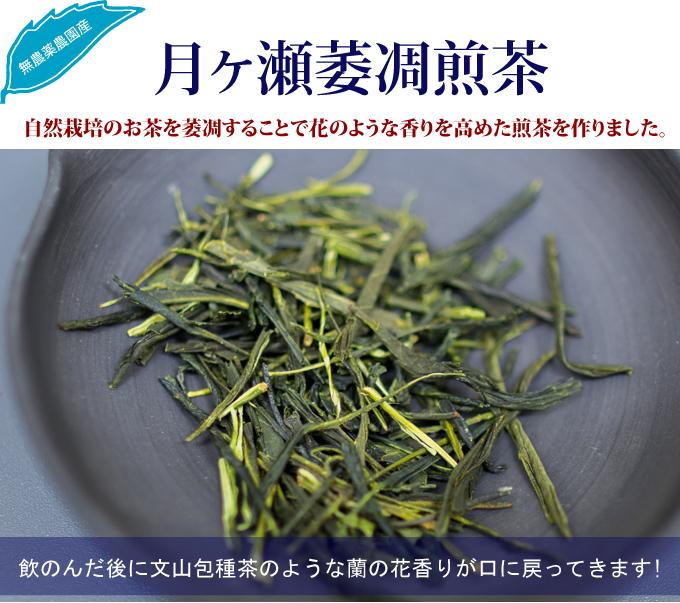 日本茶(緑茶)月ヶ瀬萎凋煎茶