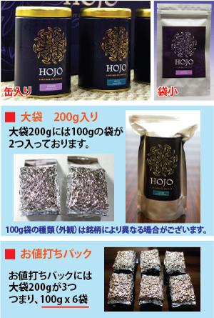 お茶の専門店HOJO『阿里山金萱烏龍』