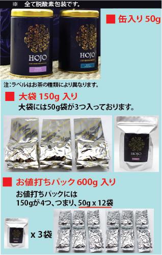 HOJOパッケージ