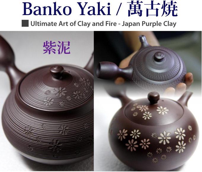 Japanese Teapot Banko Yaki Tachi Masaki Purple Clay