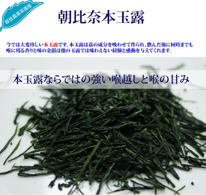 日本茶(緑茶)朝比奈本玉露