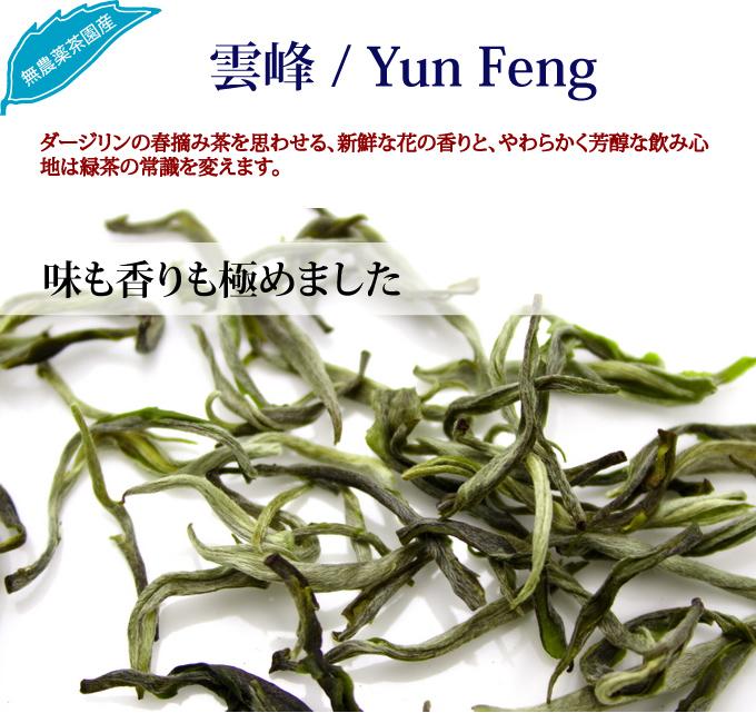 雲峰 : 中国緑茶 : 高級茶葉・和製手作り茶器専門店広西について使用する水急須を用いた中国緑茶の淹れ方  宝瓶を用いた中国緑茶の淹れ方茶葉の量急須でいれる場合