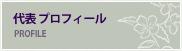 代表 プロフィール PROFILE