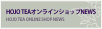 HOJO TEAオンラインショップNEWS HOJO TEA ONLINE SHOP NEWS