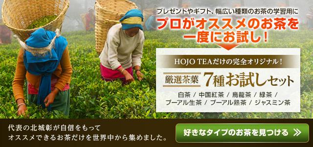 日本茶(緑茶)、中国紅茶、白茶、プーアル熟茶、プーアル生茶、ジャスミン茶、烏龍茶という厳選された茶葉7種のお試しセット